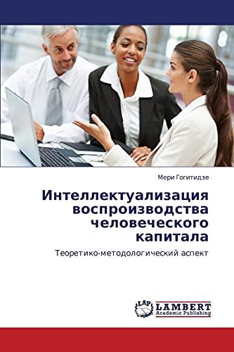 Intellektualizatsiya Vosproizvodstva Chelovecheskogo Kapitala: Meri Gogitidze