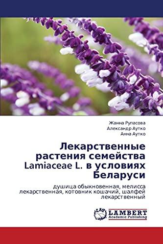 9783846584934: Lekarstvennye rasteniya semeystva Lamiaceae L. v usloviyakh Belarusi: dushitsa obyknovennaya, melissa lekarstvennaya, kotovnik koshachiy, shalfey lekarstvennyy (Russian Edition)