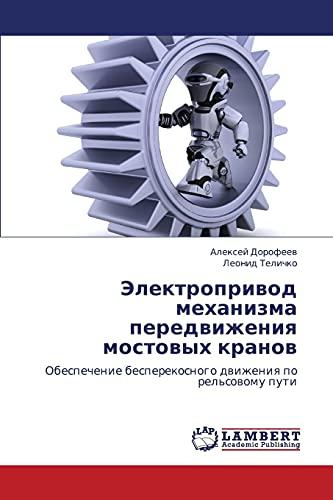Elektroprivod Mekhanizma Peredvizheniya Mostovykh Kranov: Aleksey Dorofeev