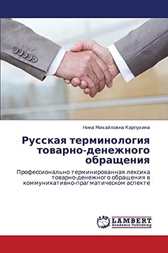 Russkaya Terminologiya Tovarno-Denezhnogo Obrashcheniya: Nina Mikhaylovna Karpukhina