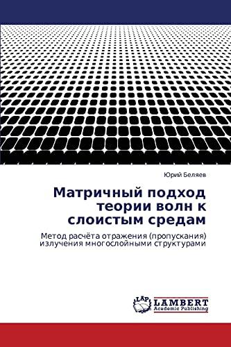 Matrichnyy podkhod teorii voln k sloistym sredam: Metod raschyeta otrazheniya (propuskaniya) ...