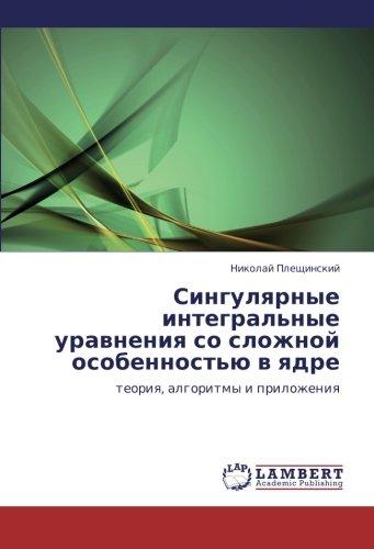 9783847308980: Singulyarnye integral'nye uravneniya so slozhnoy osobennost'yu v yadre: teoriya, algoritmy i prilozheniya (Russian Edition)