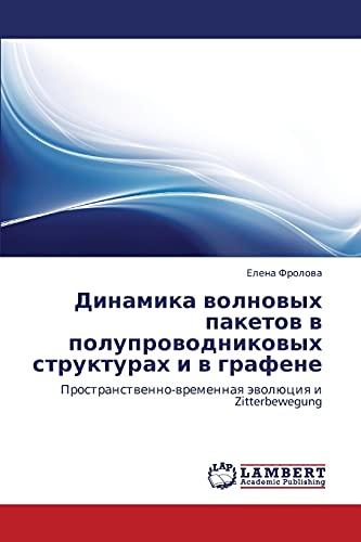 Dinamika volnovykh paketov v poluprovodnikovykh strukturakh i v grafene: Prostranstvenno-vremennaya...