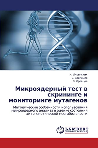 9783847316770: Mikroyadernyy test v skrininge i monitoringe mutagenov: Metodicheskie osobennosti ispol'zovaniya mikroyadernogo analiza v otsenke sostoyaniya tsitogeneticheskoy nestabil'nosti (Russian Edition)