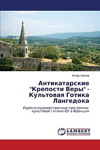 """Antikatarskie """"Kreposti Very"""" - Kul'tovaya Gotika Langedoka: Ideyno-khudozhestvennye..."""