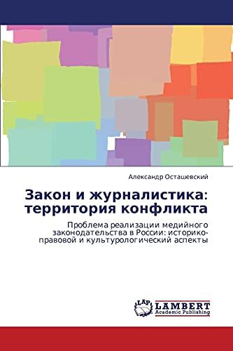 Zakon I Zhurnalistika: Territoriya Konflikta: Aleksandr Ostashevskiy