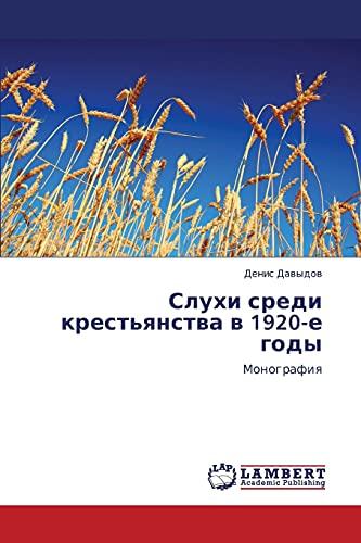 9783847334330: Slukhi sredi krest'yanstva v 1920-e gody: Monografiya (Russian Edition)
