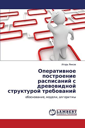 Operativnoe Postroenie Raspisaniy S Drevovidnoy Strukturoy Trebovaniy: Igor' Yankov
