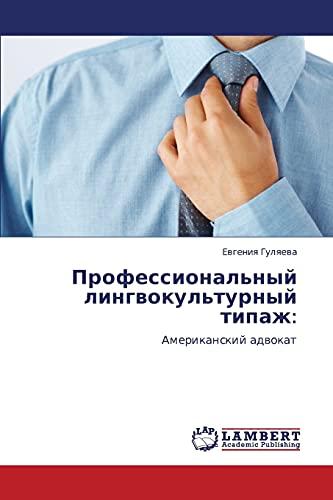 Professional'nyy lingvokul'turnyy tipazh:: Amerikanskiy advokat (Russian Edition): Evgeniya...