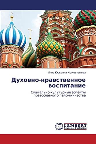 Dukhovno-Nravstvennoe Vospitanie: Inna Yur'evna Kozhevnikova