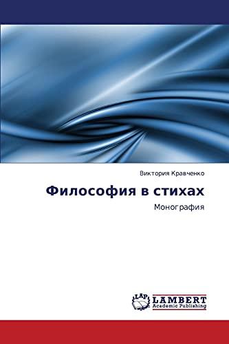 Filosofiya V Stikhakh: Viktoriya Kravchenko