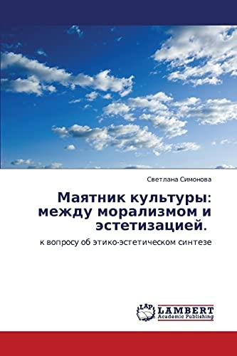 Mayatnik Kultury: Mezhdu Moralizmom I Estetizatsiey.: Svetlana Simonova