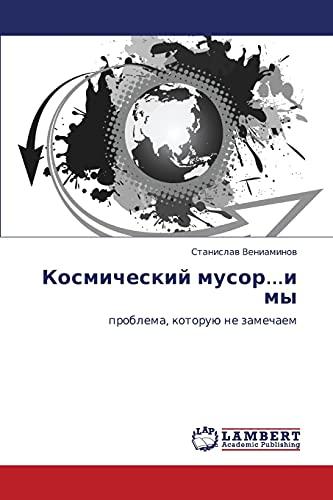 Kosmicheskiy Musor.I My: Stanislav Veniaminov