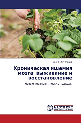 Khronicheskaya Ishemiya Mozga: Vyzhivanie I Vosstanovlenie: Elena Antipenko