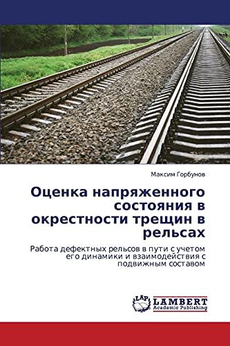 Otsenka Napryazhennogo Sostoyaniya V Okrestnosti Treshchin V Relsakh: Maksim Gorbunov