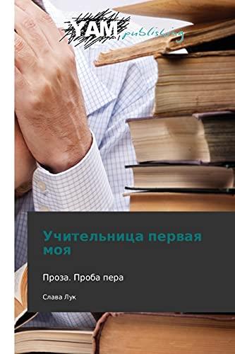 9783847380320: Uchitel'nitsa pervaya moya: Proza. Proba pera (Russian Edition)