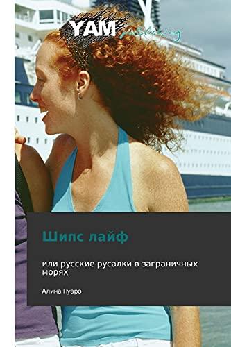 9783847380924: Ships layf: ili russkie rusalki v zagranichnykh moryakh (Russian Edition)