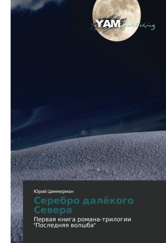 """9783847382720: Serebro dalyekogo Severa: Pervaya kniga romana-trilogii """"Poslednyaya volshba"""""""