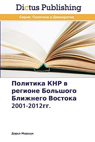 Politika KNR v regione Bol'shogo Blizhnego Vostoka: Marshuk, Dar'ya