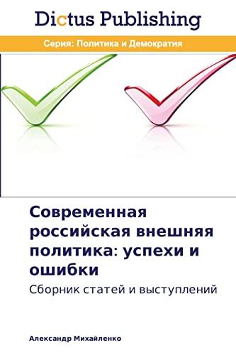 Sovremennaya rossiyskaya vneshnyaya politika: uspekhi i oshibki: Aleksandr Mikhaylenko