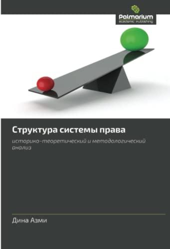Struktura sistemy prava: istoriko-teoreticheskiy i metodologicheskiy analiz: Dina Azmi