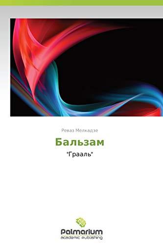 "Bal'zam: ""Graal'"" (Russian Edition): Revaz Melkadze"