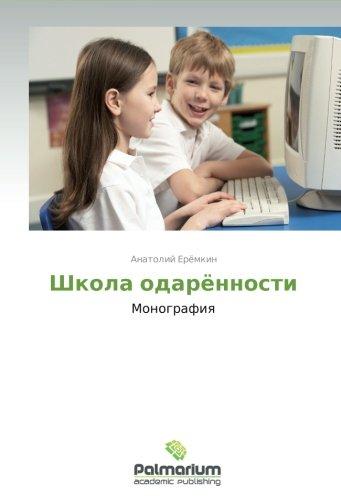Shkola odaryennosti: Monografiya (Russian Edition): Anatoliy Eryemkin