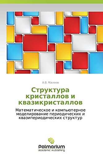 Struktura Kristallov I Kvazikristallov: A. V. Maleev