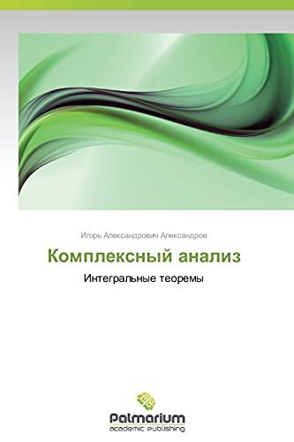 Kompleksnyy Analiz: Igor' Aleksandrovich Aleksandrov