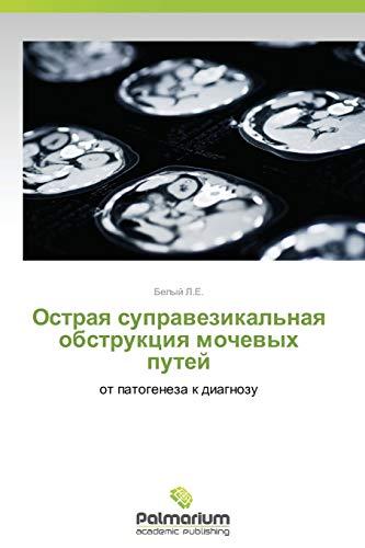 Ostraya supravezikal'naya obstruktsiya mochevykh putey: ot patogeneza k diagnozu (Russian ...