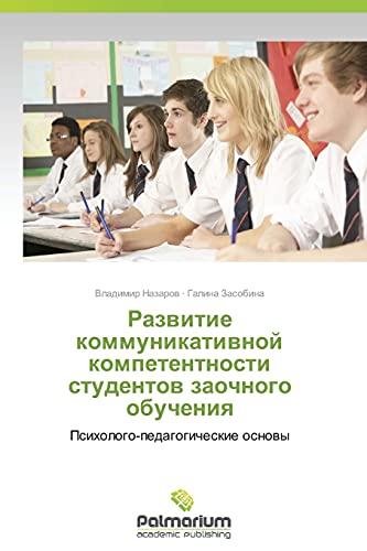 Razvitie kommunikativnoy kompetentnosti studentov zaochnogo obucheniya: Psikhologo-pedagogicheskie ...