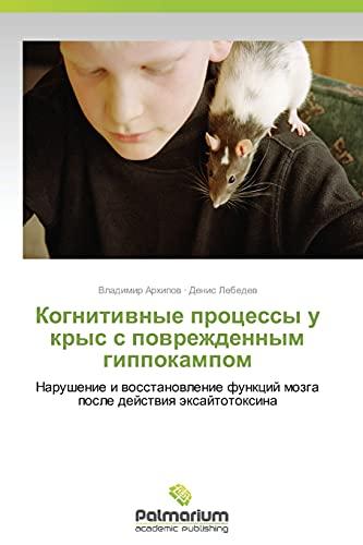 Kognitivnye Protsessy U Krys S Povrezhdennym Gippokampom: Arkhipov Vladimir, Lebedev