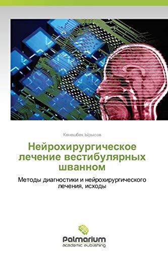 Neyrokhirurgicheskoe Lechenie Vestibulyarnykh Shvannom (Paperback): Yrysov Keneshbek