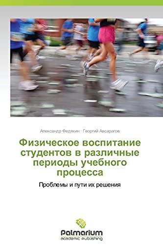 9783847394532: Fizicheskoe Vospitanie Studentov V Razlichnye Periody Uchebnogo Protsessa