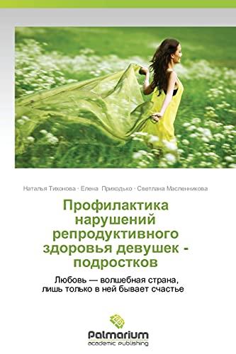 Profilaktika Narusheniy Reproduktivnogo Zdorov'ya Devushek - Podrostkov: Maslennikova Svetlana, Tikhonova