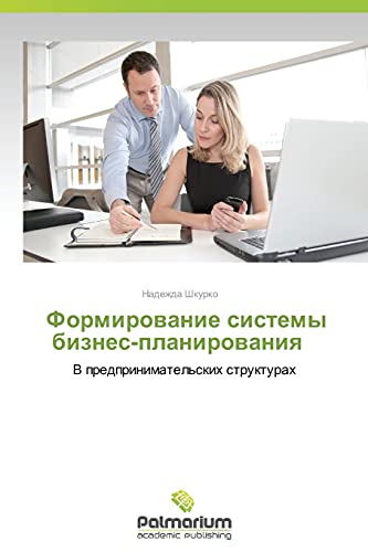 Formirovanie sistemy biznes-planirovaniya:  V predprinimatel'skikh strukturakh (...