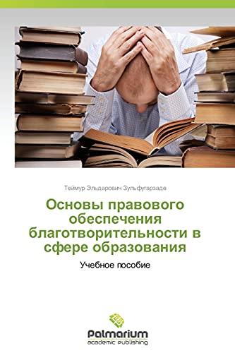 Osnovy Pravovogo Obespecheniya Blagotvoritelnosti V Sfere Obrazovaniya: Teymur El'darovich ...