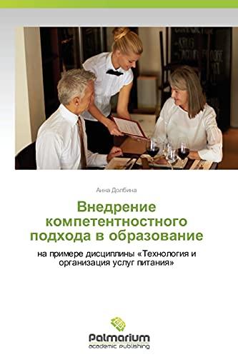 Vnedrenie Kompetentnostnogo Podkhoda V Obrazovanie: Anna Dolbina
