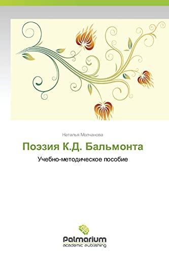 9783847399896: Poeziya K.D. Bal'monta: Uchebno-metodicheskoe posobie (Russian Edition)