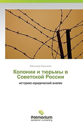 Kolonii I Tyurmy V Sovetskoy Rossii: Aleksandr Smykalin