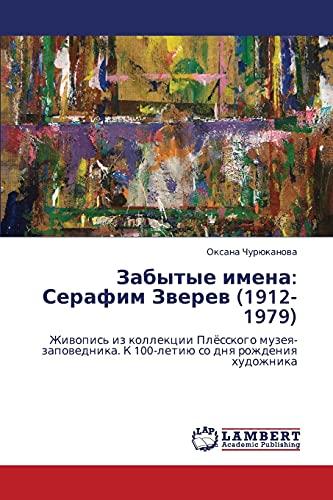 Zabytye Imena: Serafim Zverev (1912-1979): Oksana Churyukanova