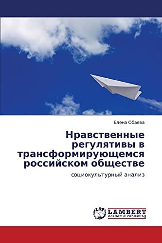 Nravstvennye Regulyativy V Transformiruyushchemsya Rossiyskom Obshchestve: Elena Obaeva