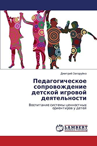 Pedagogicheskoe soprovozhdenie detskoy igrovoy deyatel'nosti: Vospitanie sistemy tsennostnykh ...