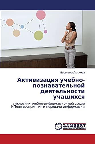 Aktivizatsiya Uchebno-Poznavatelnoy Deyatelnosti Uchashchikhsya: Veronika Lyskova