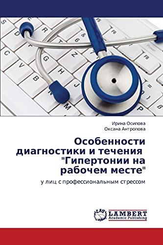 Osobennosti Diagnostiki I Techeniya Gipertonii Na Rabochem: Osipova Irina