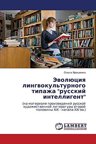 """Evolyutsiya lingvokul'turnogo tipazha """"russkiy intelligent"""": (na materiale proizvedeniy..."""