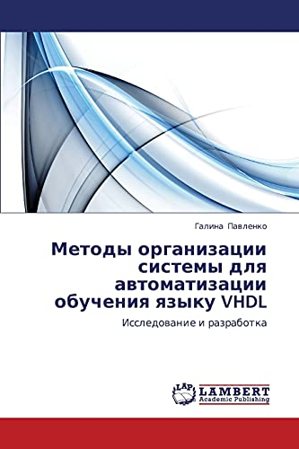 Metody organizatsii sistemy dlya avtomatizatsii obucheniya yazyku VHDL: Issledovanie i razrabotka (...