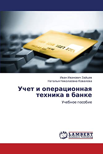 Uchet I Operatsionnaya Tekhnika V Banke: Ivan Ivanovich Zaytsev