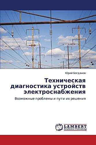 9783848408894: Tekhnicheskaya diagnostika ustroystv elektrosnabzheniya: Vozmozhnye problemy i puti ikh resheniya (Russian Edition)