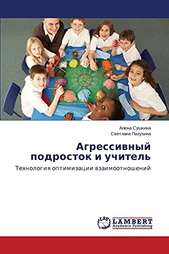 Agressivnyy podrostok i uchitel': Tekhnologiya optimizatsii vzaimootnosheniy (Russian Edition):...